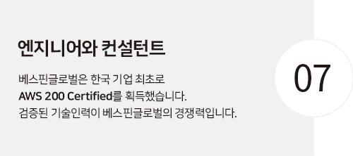 엔지니어와 컨설턴트 베스핀글로벌은 한국 기업 최초로 AWS 200 Certified 를 획득했습니다. 검증된 기술인력이 베스핀글로벌의 경쟁력입니다.