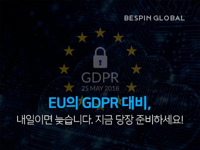EU의 GDPR 대비, 내일이면 늦습니다. 지금 당장 준비하세요!