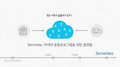 세션 1. 생성한 Azure Fuctions를 활용한 기능 구현