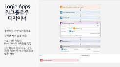 세션 4. Visual Studio를 활용하여 Azure Fuctions 구현